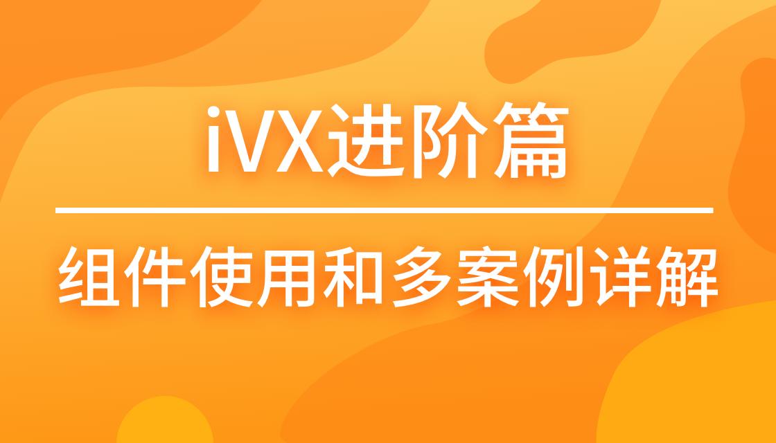 ivx视频教程 搭建可以在线支付的电商购物小程序网站